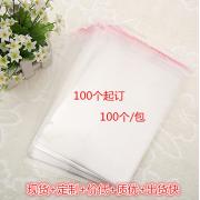 粘着シール付き OPP袋 【お徳用100枚セット】 梱包袋 卸 仕入れ サイズ4cm*6cm
