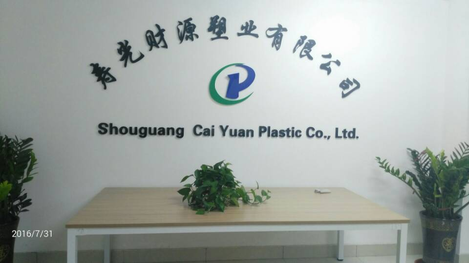 寿光財源プラスチック有限会社