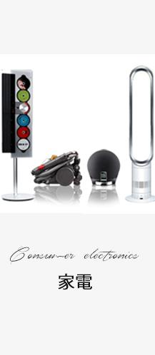 家電 美容家電 生活家電 仕入れ卸の画像