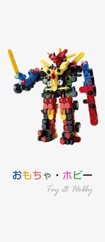 おもちゃ、ホビー 仕入れ卸サイト画像