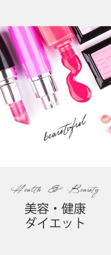 美容 健康 仕入れ卸の画像