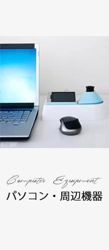 パソコン 周辺機器 仕入れ卸の画像