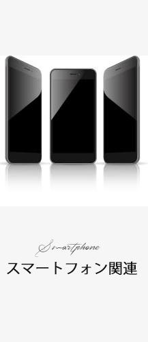 スマートフォン関連 仕入れ卸の画像