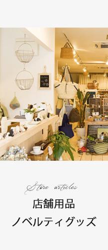 店舗用品イメージ画像