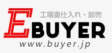 仕入れ卸サイトeBuyer.jp